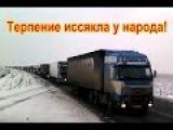 Дальнобойщик высказал всю правду про Путина и Медведева. Накипело!!!