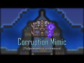 [Terraria] - Corruption Mimic (Подражатель искажения)