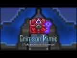 [Terraria] - Crimson Mimic (Подражатель багрянца)