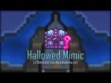 [Terraria] - Hallowed Mimic (Святой подражатель)