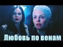 Emma Regina ♕ Любовь по венам ♕ Natalia L
