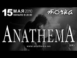 Anathema - Live in Moscow 15.05.2010