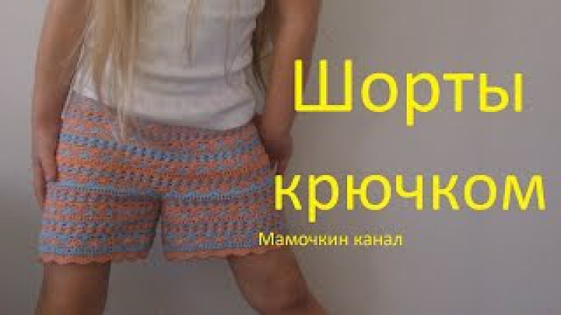Вязаные шорты а-ля Монторо Вязание крючком для начинающих Crochet child shorts