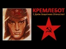 С Днем Защитника Отечества! Кремлебот 4