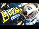 Белка и Стрелка Лунные Приключения / Веселый Мультик!
