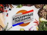 Кулинарный поединок  05.12.2015 Суп лапша с креветками  Мисо суп с рисом  Шоколадный брауни  Шоколад