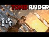 Tobm Raider 2013 Прохождение || ч. 14 || Крепость Братства