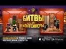 Битвы за контейнеры Gameplay ios ipad RUS