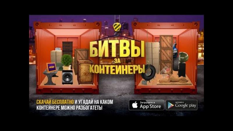 Битвы за контейнеры! - Gameplay (ios, ipad) (RUS)