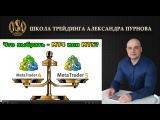 А. Пурнов Что выбрать - МТ4 или МТ5? (Обучение трейдингу, форекс, фондовый рынок)