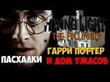 ГАРРИ ПОТЕР Dying Light:The Following - ПАСХАЛКИ