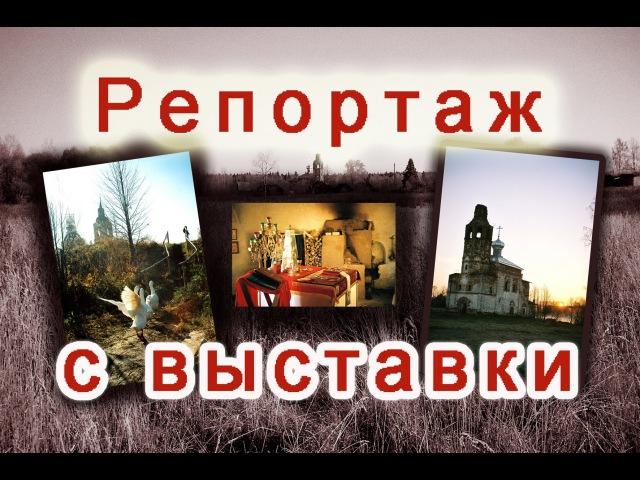 ТК ТелеСереда. 2006 г. Фотовыставка священноинока Александра (Завьялова)