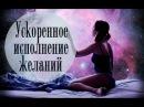 Исполнение желаний за один день. Закон притяжения ☀ Olga Sun