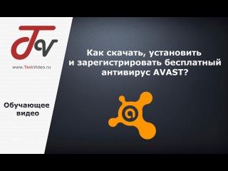Как скачать, установить и зарегистрировать бесплатный антивирус AVAST?