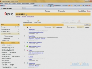 Где в браузере яндекс находятся закладки в