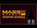 Mass Effect 2 Сериал Машинима Эпизод 2 Русский дубляж