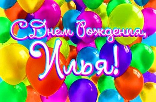 Поздравить илью с днем рождения прикольные
