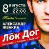 Корстон ♥ Серпухов