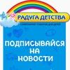 РАДУГА ДЕТСТВА - Благовещенск