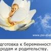 Осознанное родительство. Курс будущих мам казань