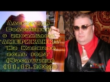Александр Волокитин с анс. АМЕРИКАНКА - На Кавказе есть гора (Частушки-Лезгинка) (11.12.2002)