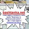 Баштанка та Баштанський район online