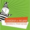 ZEBRA53.RU - СКИДКИ и АКЦИИ!