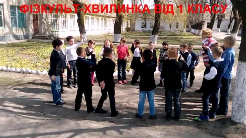 Фізкульт акція до Дня здоров'я від учнів НВК № 110