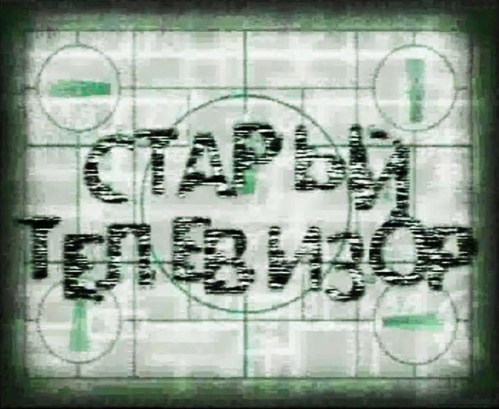 Старый телевизор (НТВ, 2000) Александр Леньков и Алексей Колган