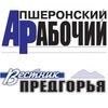 Новости Апшеронска, Хадыженска и всего района