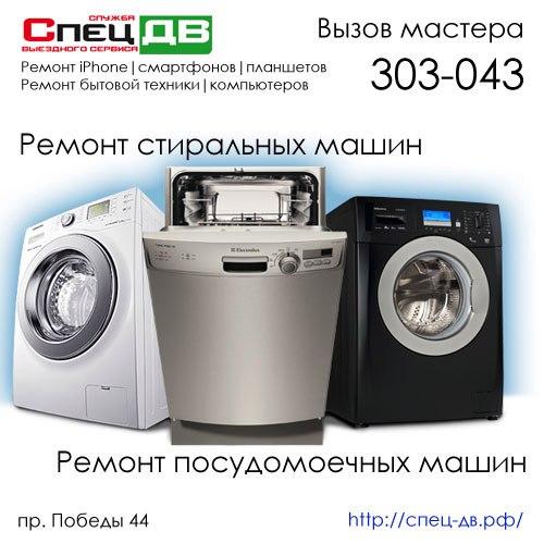 Ремонт стиральных машин орехово-зуево ремонт стиральных машин под ключ Скобелевская улица