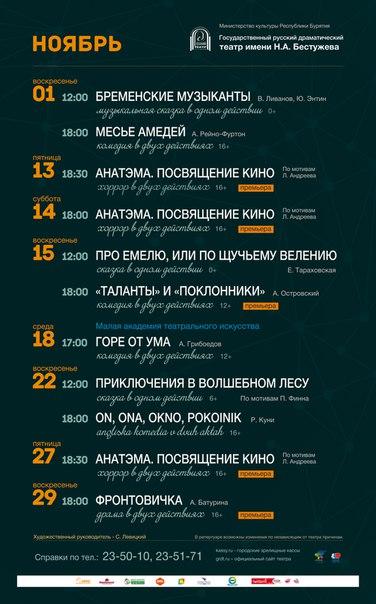 Русский драматический театр в Улан-Удэ афиша на ноябрь 2015