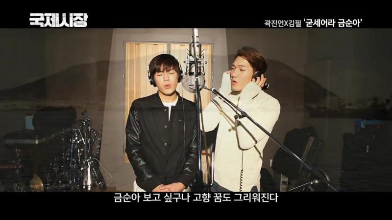 국제시장 굳세어라 금순아 뮤직비디오 (곽진언 X 김필)