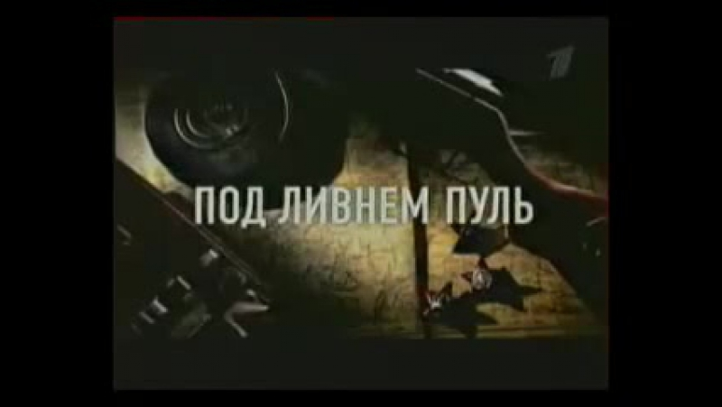 Под ливнем пуль/ (2006) ТВ-ролик