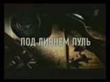 Под ливнем пуль/ 2006 ТВ-ролик
