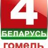 Беларусь 4. Гомель
