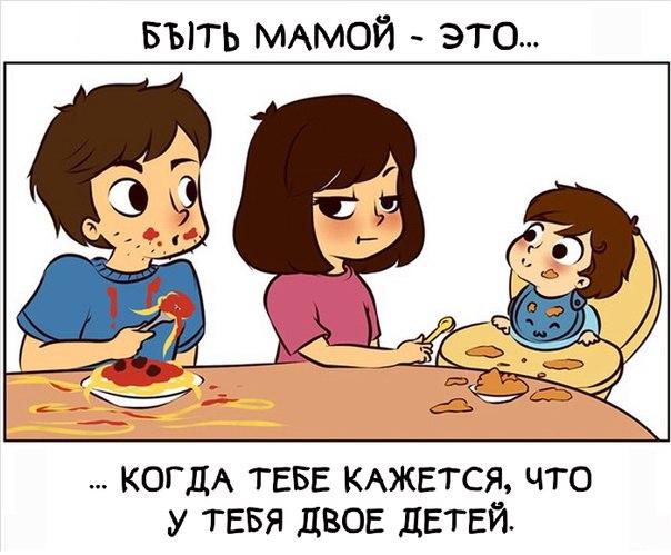 Быть мамой — это…