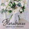 Букетная лавка Florabreeze, свадьбы в Челябинске