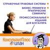 ИЛАН, КонсультантПлюс, Красноярск