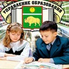 Управление образования Серпуховского мунициапаль