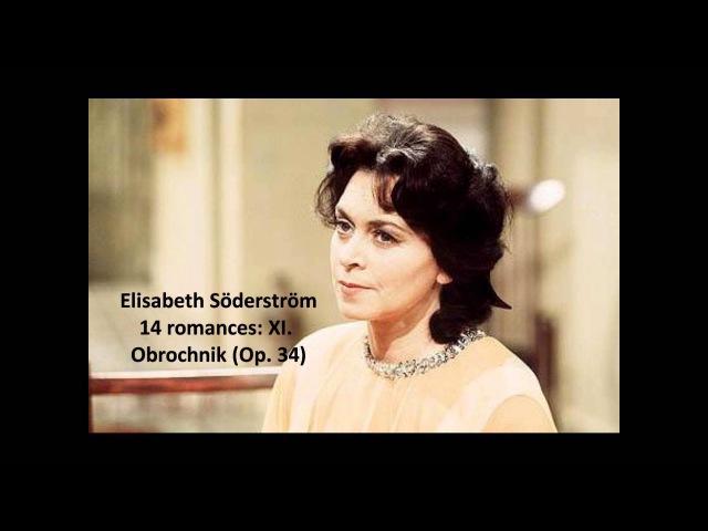 Elisabeth Söderström: The complete 14 romances Op. 34 (Rachmaninov)