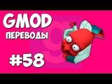 Garry's Mod Смешные моменты (перевод) #58 - Перекати-поле (Gmod: Hide and Seek)