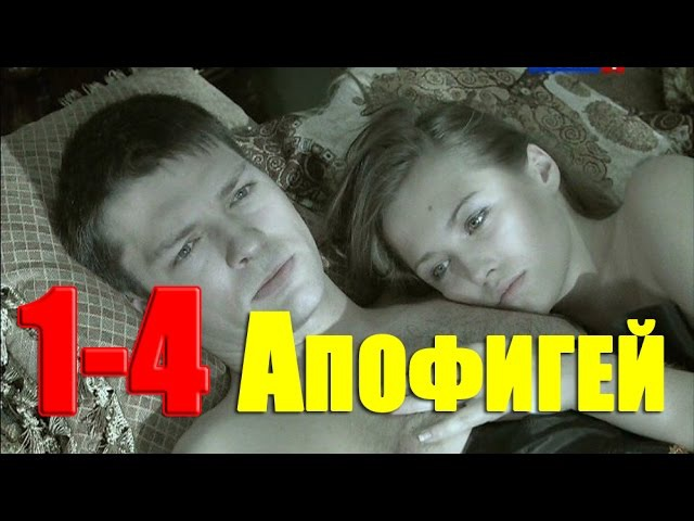 Смотреть фильм Апофегей (2013) / 1-4 серии онлайн в ролях Даниил Страхов.