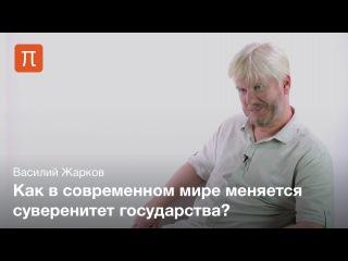Государство в теории международных отношений — Василий Жарков