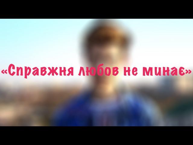 «Справжня любов не минає» - Андрій Малярик