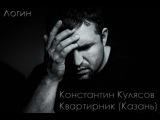 Костя Кулясов - Логин (Квартирник) Казань 27.11.15 г. New