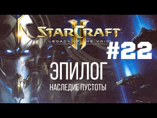 Starcraft 2 Legacy of the Void - Часть 22 - Падение Амуна - Прохождение Кампании - Боец