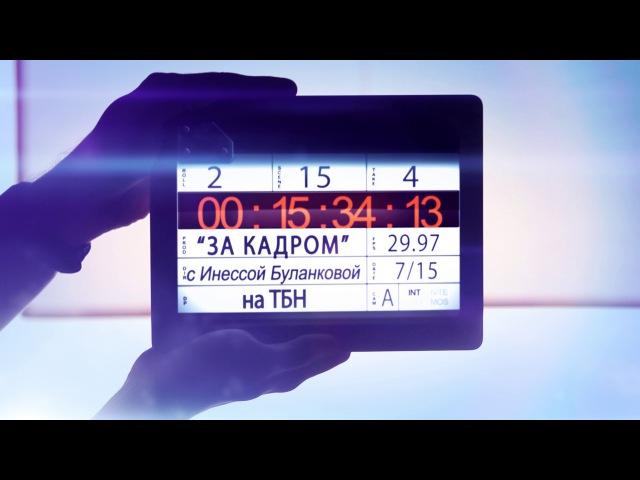 «За кадром» с Сергеем Мигицко (03.01.2016)