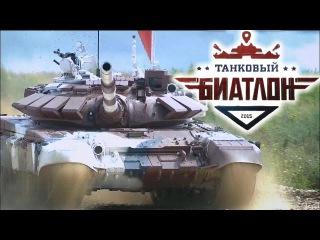 Танковый Биатлон 2015. Индивидуальная Гонка. 1 заезд (HD)