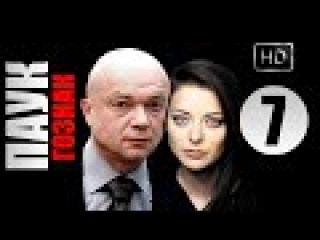Паук 7 серия (2015) Криминальный сериал | HD1080